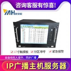 IP广播主机服务器